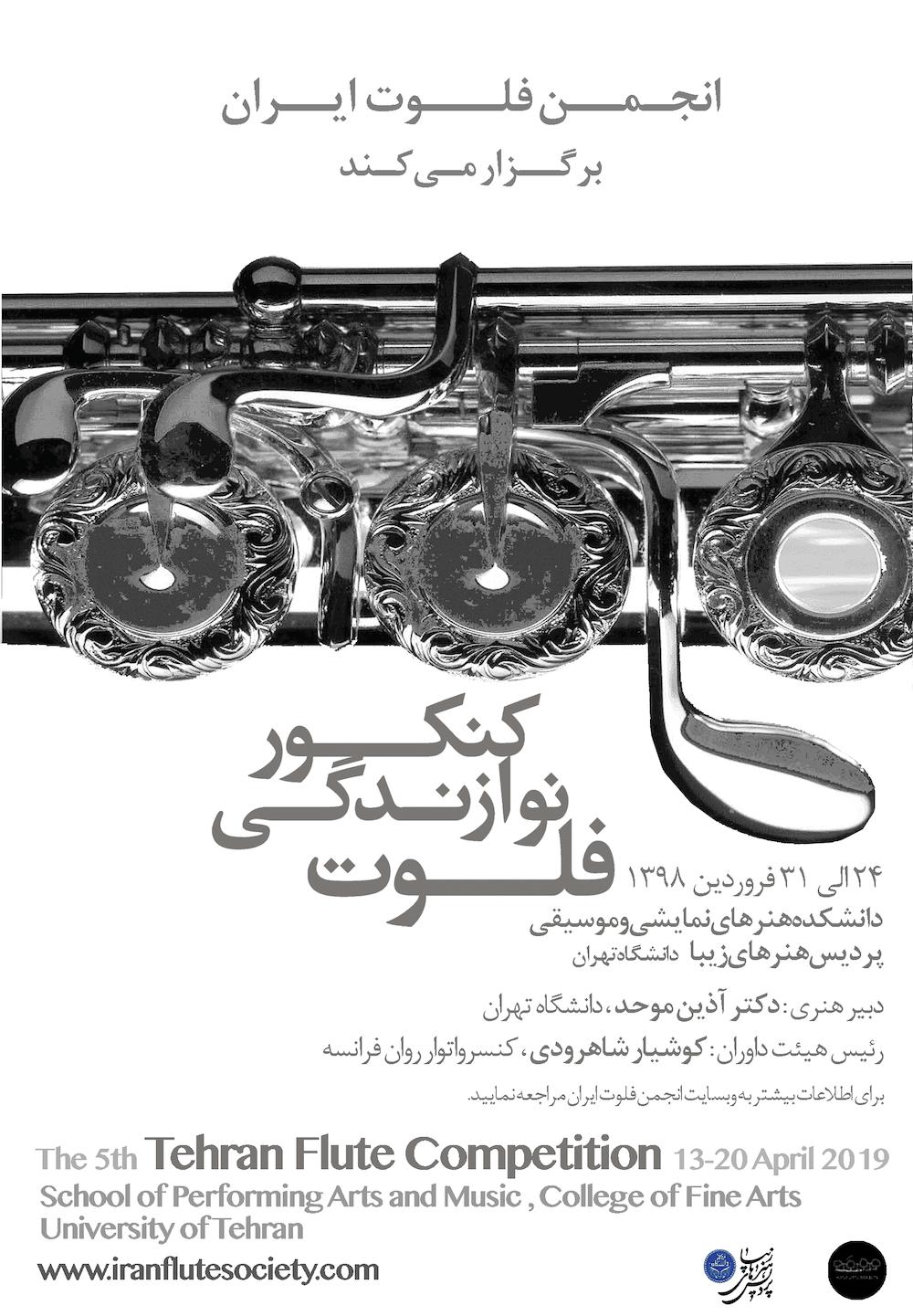 کنکور فلوت ۱۳۹۸ tehran flute competition 98